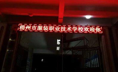 梧州服装学校LED屏