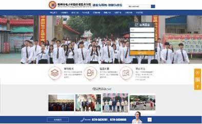 梧州市电子科技职业技术学校官网